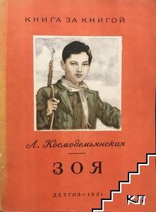 Оливър Голдсмит