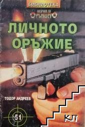 Личното оръжие
