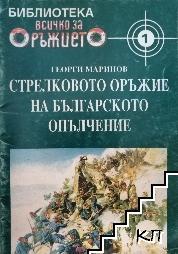 Стрелковото оръжие на българското опълчение