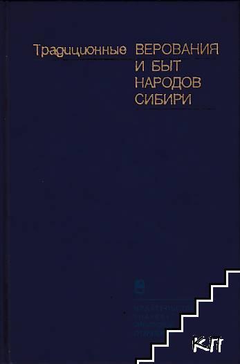 Традиционные верования и быт народов Сибири