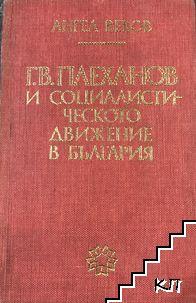 Г. В. Плеханов и социалното движение в България