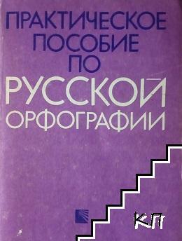 Практическое пособие по русской орфографии