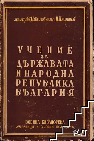 Учение за държавата и Народна република България