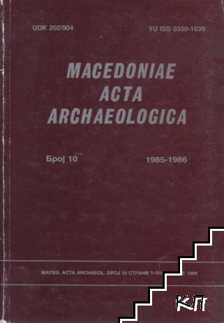 Macedoniae acta archaelogica