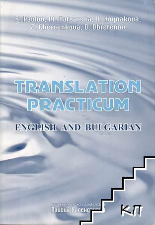 Translation Practicum