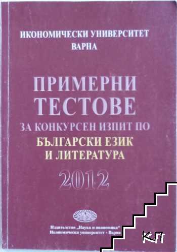 Примерни тестове за конкурсен изпит по български език и литература - 2012 г.