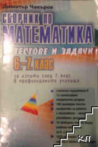 Сборник по математика - тестове и задачи 6.-7. клас за изпити след 7. клас в профилираните училища