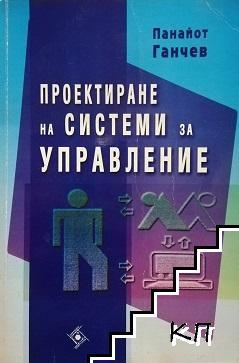 Проектиране на системи за управление
