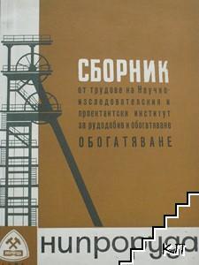 Сборник трудове на Научноизследователския и проектантски институт за рудодобив и обогатяване