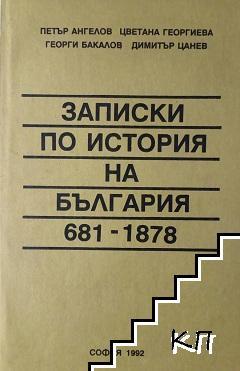 Записки по история на България 681-1878