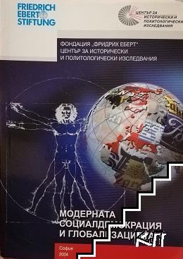 Модерната социалдемокрация и глобализацията