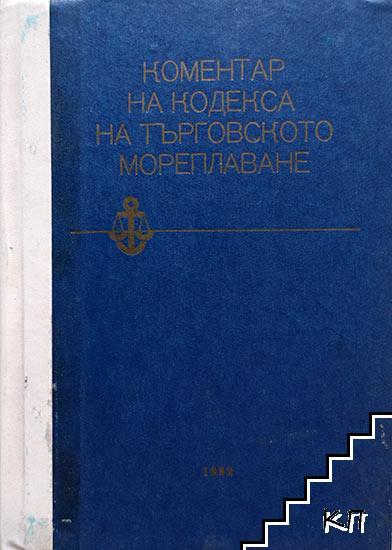 Коментар на Кодекса на търговското мореплаване