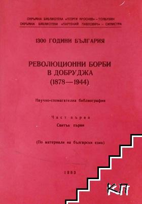 Речолюционни борби в Добруджа (1878-1944). Част 1. Свитък 1-3