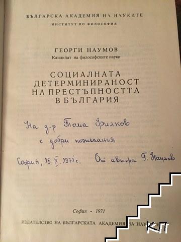 Социална детерминираност на престъпността в България (Допълнителна снимка 1)
