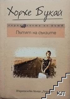 Пътят на сълзите