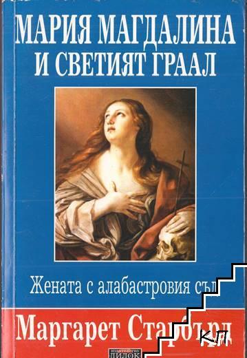 Мария Магдалина и Светият Граал