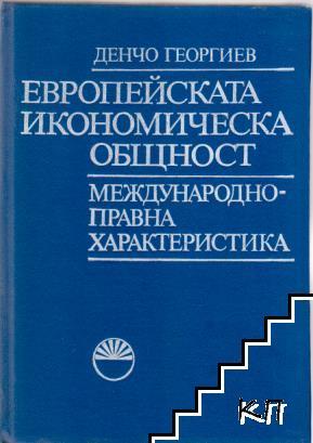 Европейската икономическа общност: Международноправна характеристика