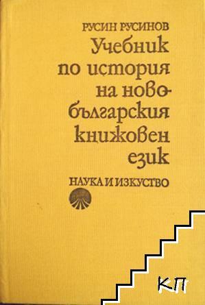 Учебник по история на новобългарския книжовен език