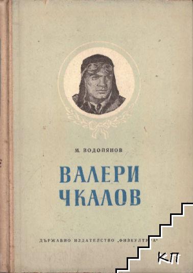 Валери Чкалов