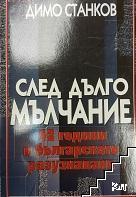 Български ловци на шпиони