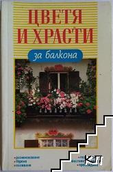 Цветя и храсти за балкона