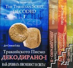 Тракийското писмо декодирано. Част 1-4 / The Tracian Script Decoded. Part 1-4