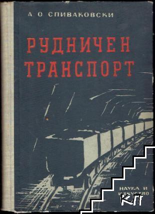 Рудничен транспорт