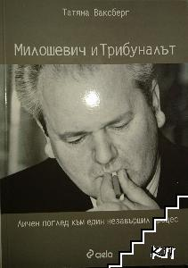 Милошевич и Трибуналът