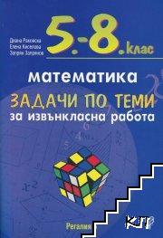 Задачи по теми за извънкласна работа по математика за 5.-8. клас