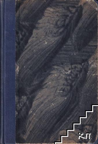 Manuel des études littéraires françaises XVIIIe siécles / Manuel des études littéraires françaises XIXe siécles