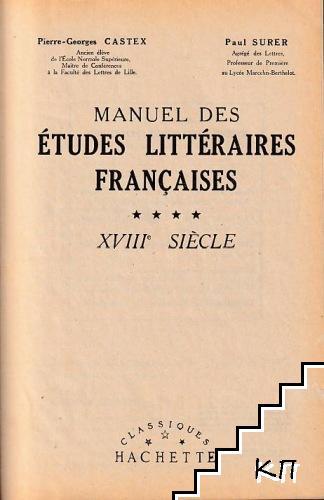 Manuel des études littéraires françaises XVIIIe siécles / Manuel des études littéraires françaises XIXe siécles (Допълнителна снимка 1)