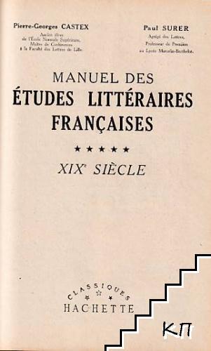 Manuel des études littéraires françaises XVIIIe siécles / Manuel des études littéraires françaises XIXe siécles (Допълнителна снимка 2)