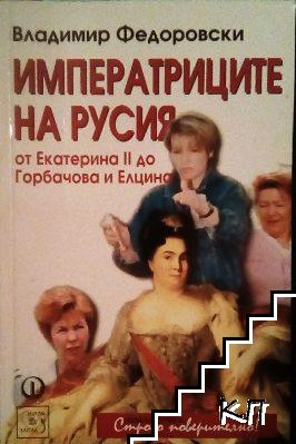 Императриците на Русия