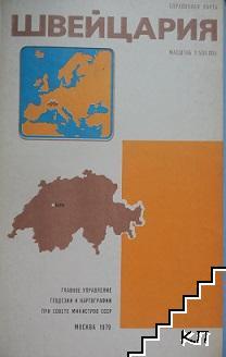 Швейцария. Справочная карта