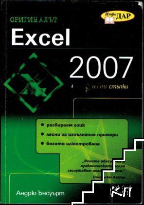 Exel 2007 в лесни стъпки