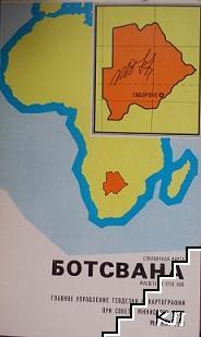 Ботсвана. Справочная карта