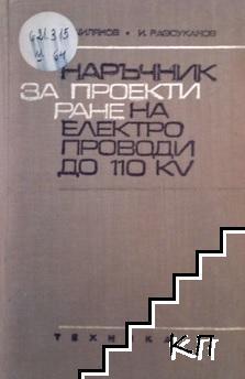 Наръчник за проектиране на електропроводи до 110 kV