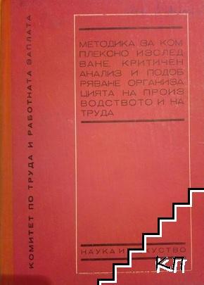 Методика за комплексно изследване, критичен анализ и подобряване организацията на производството и на труда