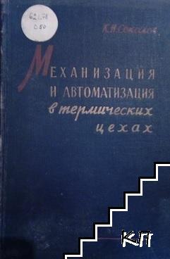 Механизация и автоматизация в термических цехах