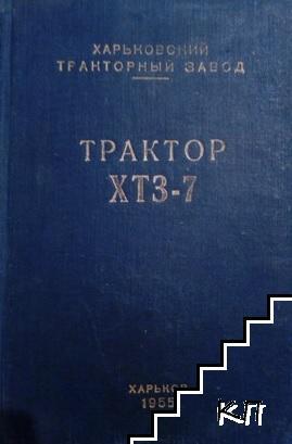 Трактор ХТЗ-7