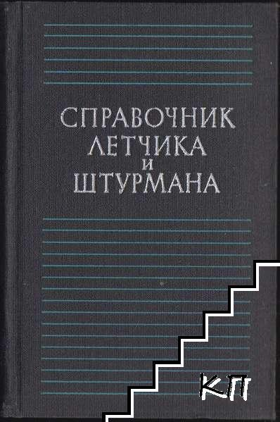 Справочник летчика и штурмана