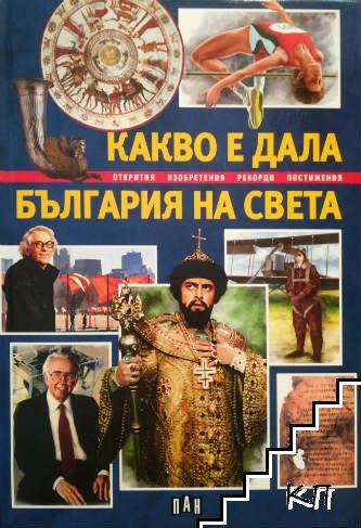 Какво е дала България на света (Допълнителна снимка 1)