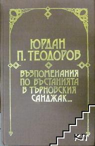 Възпоменания по въстанията в Търновския санджак през 1876 година и по съдението на българските въстаници в Търново