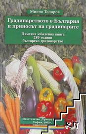 Градинарството в България и приносът на градинарите