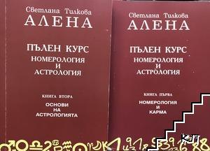 Пълен курс номерология и астрология. Книга 1-2