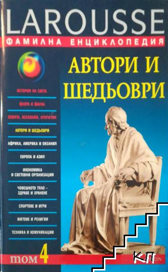 Фамилна енциклопедия Larousse. Том 4: Автори и шедьоври