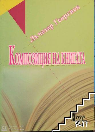 Композиция на книгата