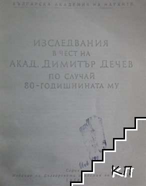 Към въпроса за най-древните фибули в българските земи