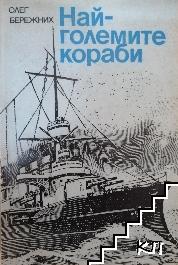 Най-големите кораби: От древни времена до наши дни