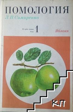 Помология в трёх томах. Том 1-3